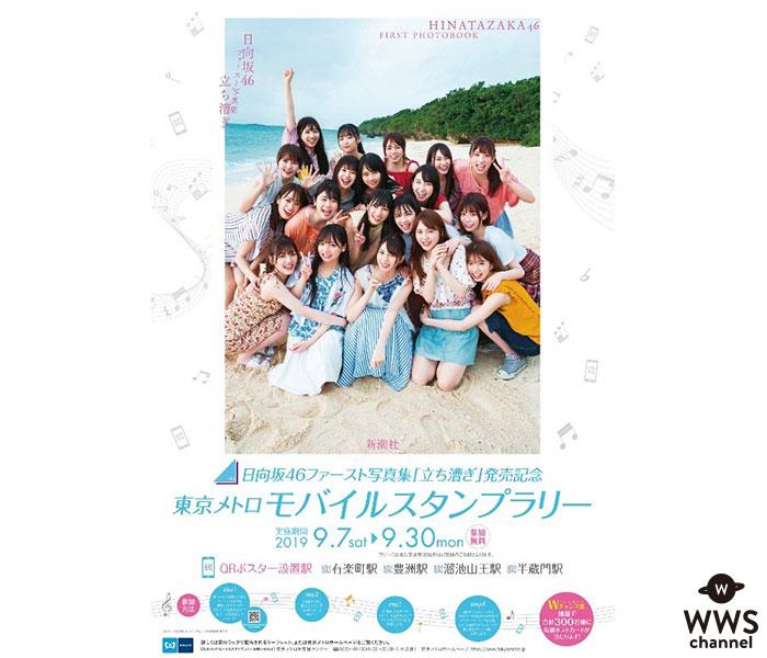 日向坂46写真集発売記念で、東京メトロでスタンプラリー開催!