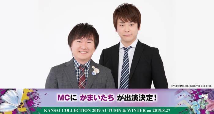 かまいたちがメインMCに決定!「KANSAI COLLECTION 2019A/W」を笑いの渦へ誘い込む!