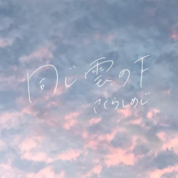さくらしめじ、配信シングル『同じ雲の下』がTOKYO MX「ぶっちゃけTEENS 君のことばプロジェクト」 テーマソングに決定