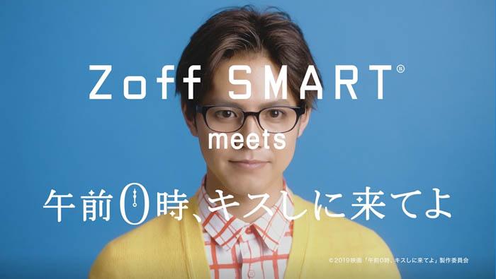 GENERATIONS・片寄涼太が映画「午前 0 時、キスしに来てよ」とZoffのコラボCMに出演!