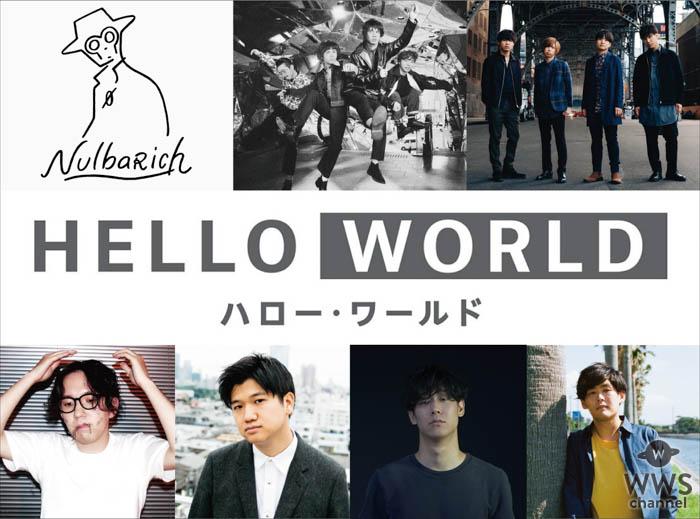 OKAMOTO'S、映画「HELLO WORLD」主題歌「新世界」が先行配信スタート!