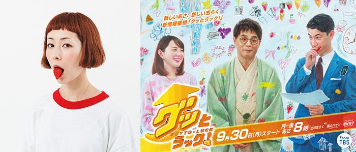 木村カエラ、TBS新情報番組『グッとラック!』主題歌を書き下ろし