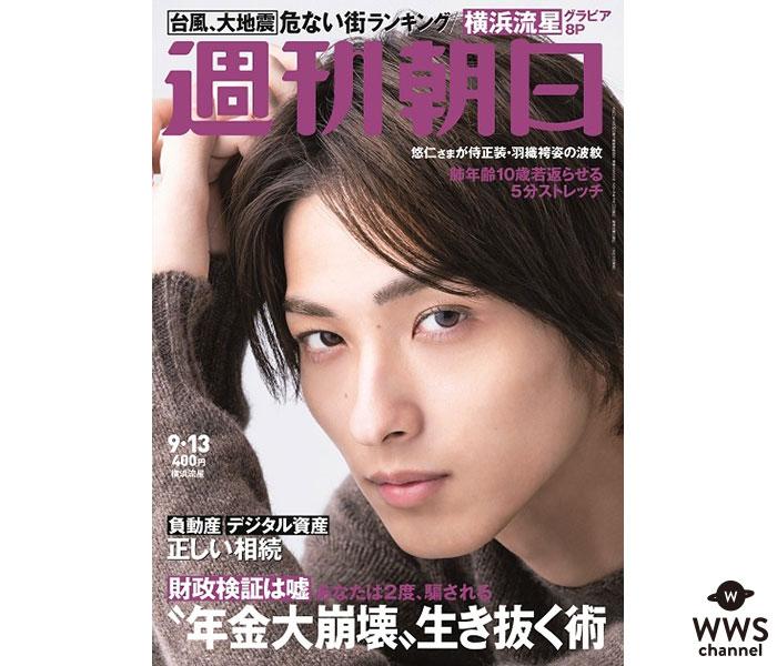 横浜流星、「週刊朝日」で美しすぎるグラビア掲載!原寸大顔アップのカットも!?