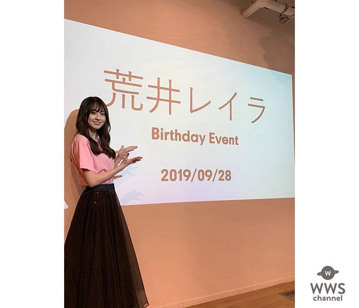 荒井レイラ、自身初プロデュースのバースデーイベントに大満足!