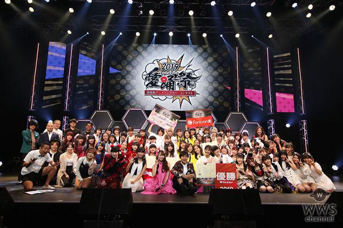 国民的アニメソングカバーコンテスト 「愛踊祭2019 決勝大会」開催!i☆Risと佐々木彩夏(ももいろクローバーZ)も貫禄が見せつけたライブを披露!