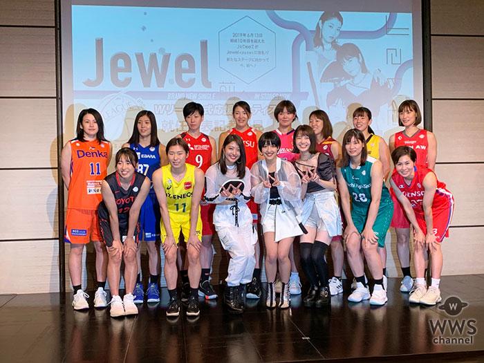 "Jewel、女子バスケ""Wリーグ""と三年目のタッグ!新曲「夢が夢じゃなくなる日まで」11/27リリース決定!"