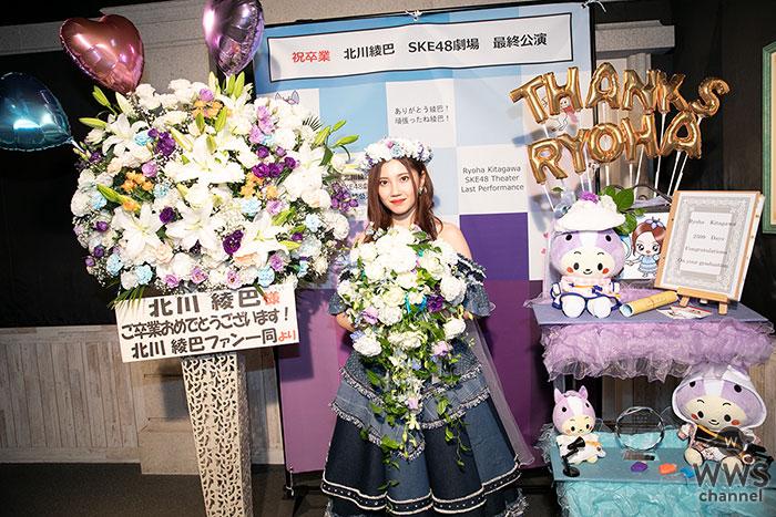 SKE48・北川綾巴、卒業公演で「頑張ってたら、絶対にいいことがある」