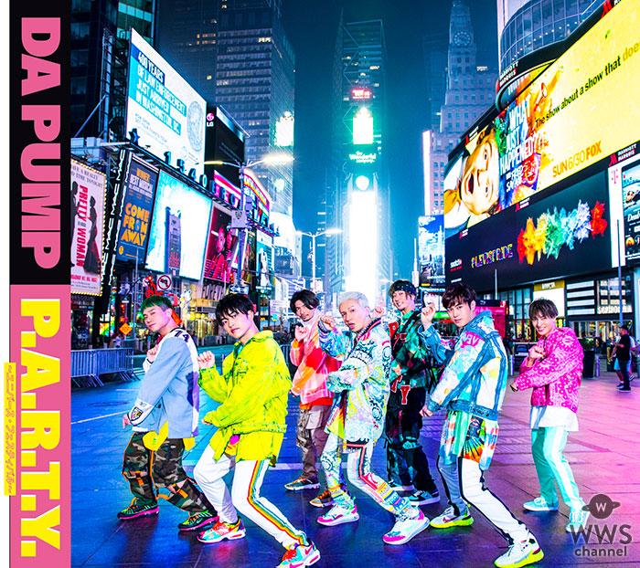 DA PUMP、新曲「P.A.R.T.Y. 〜ユニバース・フェスティバル〜」ストリーミング配信開始!!