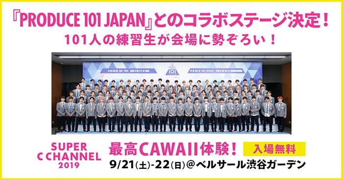 「SUPER C CHANNEL 2019」で『PRODUCE 101 JAPAN』とのコラボステージ決定!宇垣 美里・ゆうこ・りゅうちぇるらがゲスト出演!