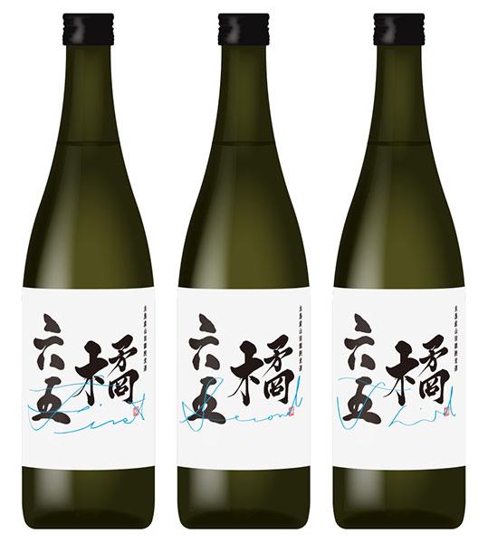 EXILE・橘ケンチが福岡の白糸酒造とコラボした日本酒をリリース決定!