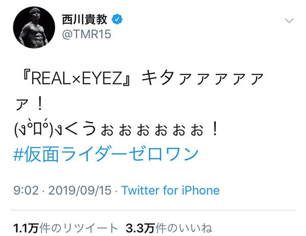 西川貴教、「仮面ライダーゼロワン」3話目でようやくOP映像放送に「うぉぉぉぉぉぉ!」