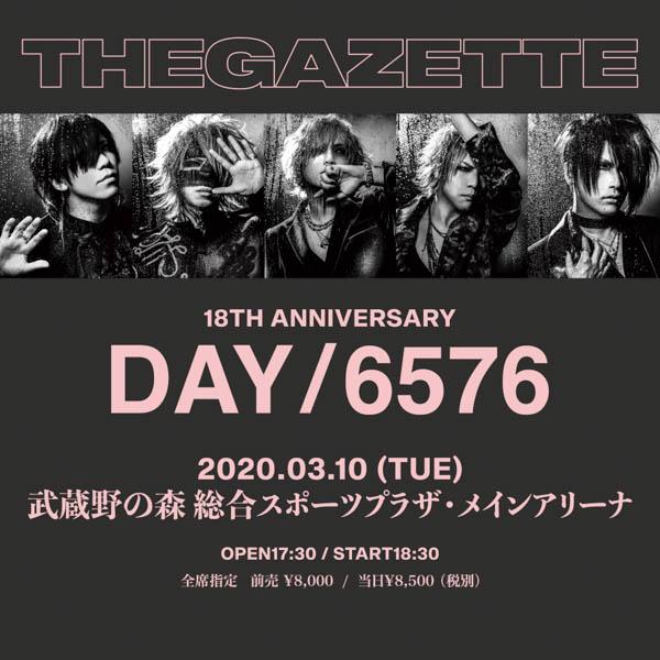 the GazettE、1年2か月に渡るツアー「THE NINTH」満員の横浜アリーナで遂にファイナル!2020年3月、18周年記念公演及び、映像作品2作同時リリースを一挙発表!