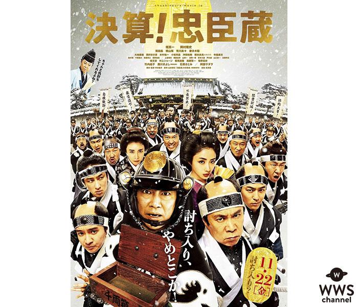 堤真一、岡村隆史W主演、映画「決算!忠臣蔵」最新予告編が公開!