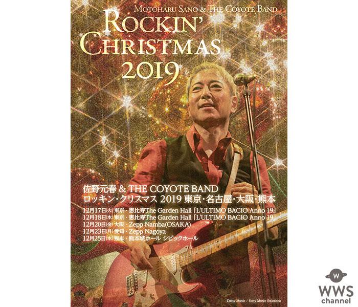 佐野元春のロッキン・クリスマス、今年は4都市で開催!