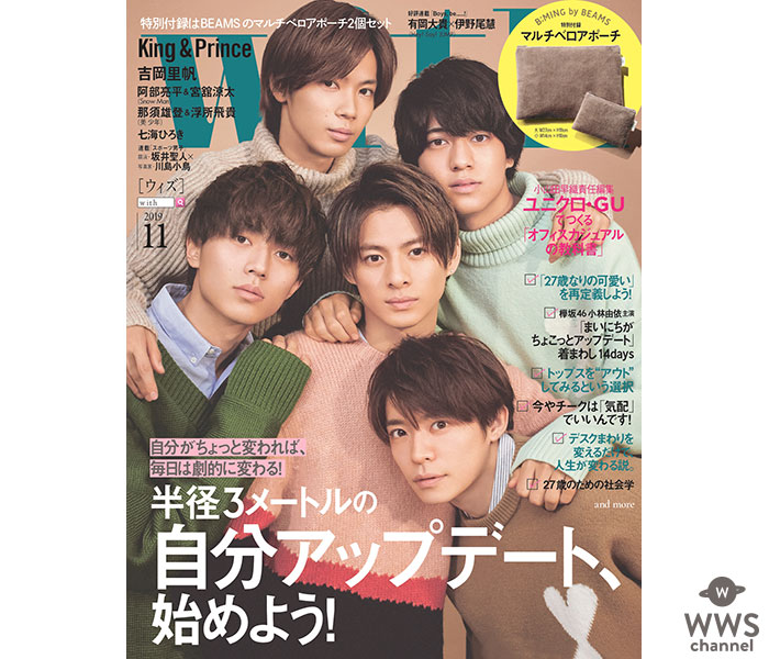 King&Prince(キンプリ)がニット男子に!with表紙に登場