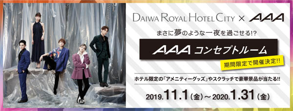 AAA、ダイワロイヤルホテルシティとのコラボ!「AAAコンセプトルーム」が開設に!!