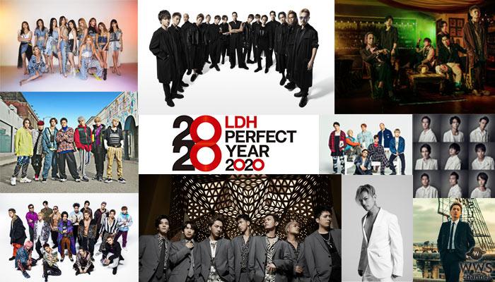 EXILE、三代目JSB・今市/登坂がドームツアー! E-girls、THE RAMPAGEがアリーナツアー決定!LDH PERFECT YEAR 2020 4つのシーズンテーマ&Season 1の公演が発表!