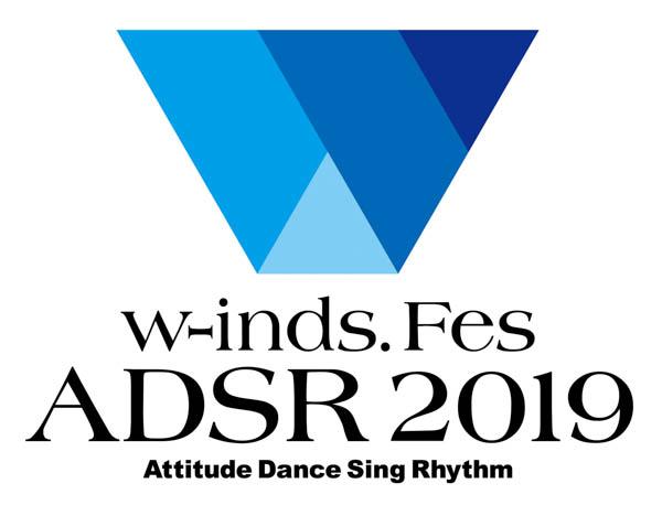 w-inds. 主催フェス「w-inds. Fes ADSR 2019 –Attitude Dance Sing Rhythm-」が10月20日に開催決定!