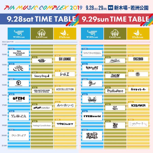 クリープハイプ、10-FEETがそれぞれトリを飾る!「PIA MUSIC COMPLEX」(ぴあフェス)タイムテーブルが発表