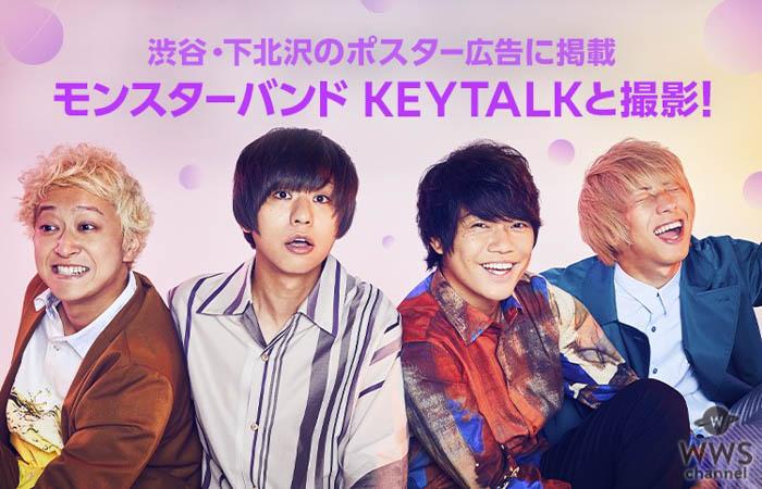 KEYTALKが広告モデルオーディションをLINE LIVEにて開催!