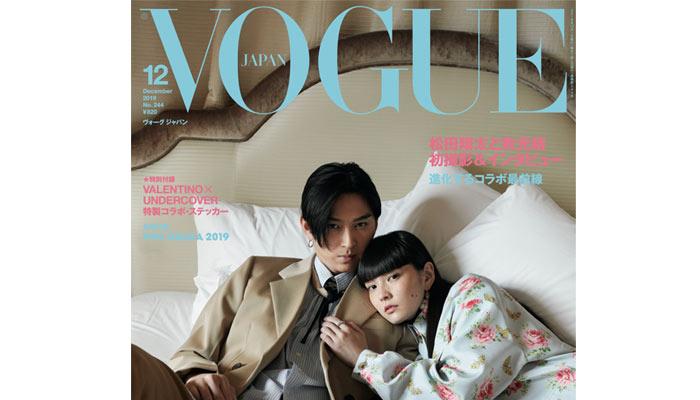 松田翔太・秋元梢が『VOGUE JAPAN』の表紙に登場! ミラノで夫婦初のスペシャルシューティング・独占インタビュー。