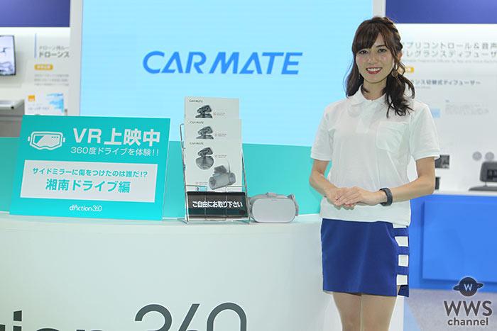 【東京モーターショー2019】美しすぎるコンパニオン・東雲かんながカーメイト(CARMATE)ブースを盛り上げる!360度VRドライブは迫力満点!