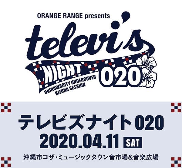 ORANGE RANGE、地元開催の「テレビズナイト」が2020年も開催決定!