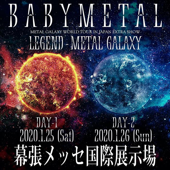 BABYMETAL、ワールドツアーの集大成となる日本での追加公演が決定!