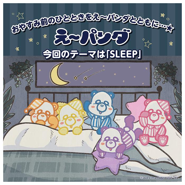 「AAAえ~パンダ」フリュー限定描き下ろしイラストのプライズが10月下旬より全国のアミューズメント施設に登場 !