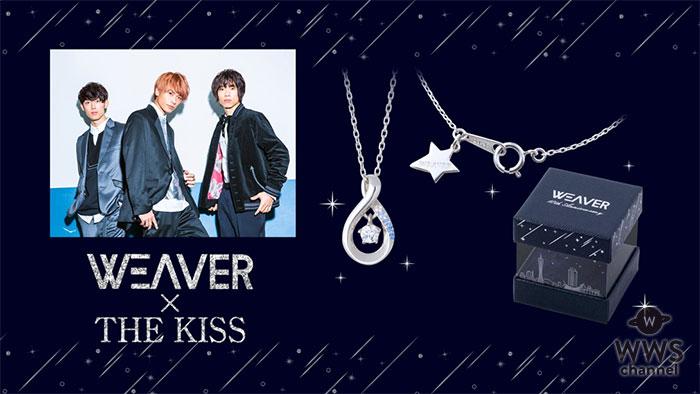 """WEAVER、デビュー10周年記念 美しい星を映し出す""""流星""""をモチーフにしたネックレスを発売!"""