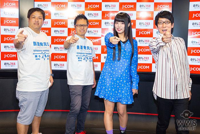 廣田あいか、ダーリンハニー・吉川をゲストに迎え 「鉄道の日 記念!スペシャルトークショー開催!