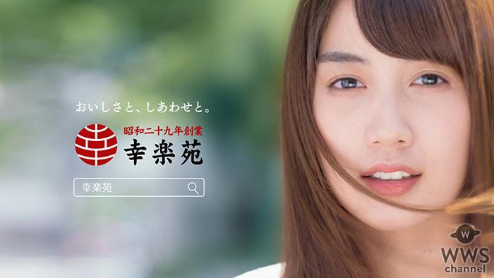幸楽苑の新TVCM「誘われたから」篇出演、黒木ひかりインタビュー