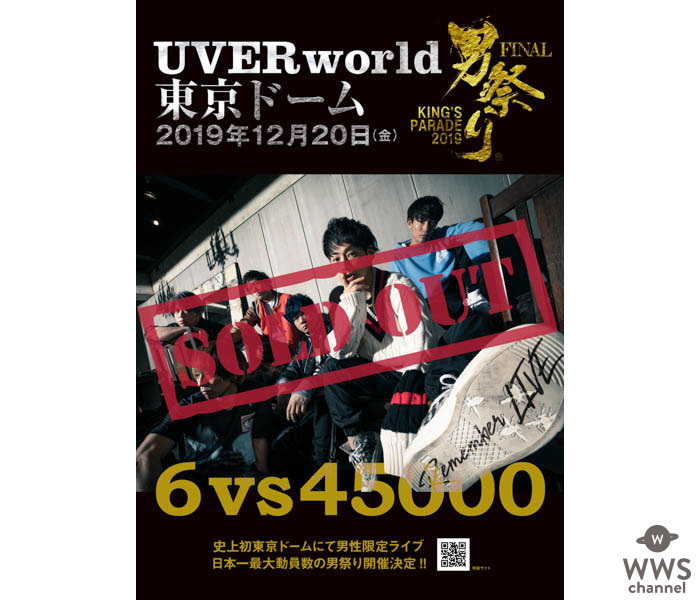 UVERworld、東京ドームで開催の男祭りチケット完売!史上最大規模の男性限定ライブに