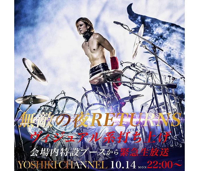 X JAPAN YOSHIKI、3年越しの「VISUAL JAPAN SUMMIT」打ち上げ開催決定!「YOSHIKICHANNEL」で独占生中継も!