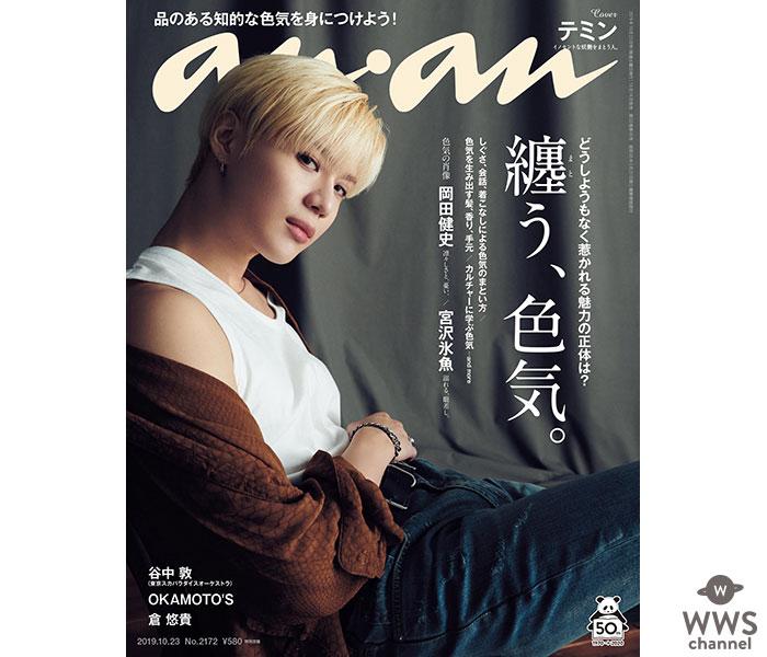 テミン(SHINee)、ソロで『anan』初表紙を飾る!