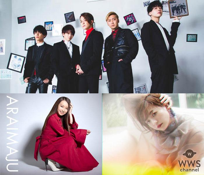 伊藤千晃、Da-iCE、荒井麻珠の出演が決定!『abn SUPER LIVE 2019』長野で11月開催