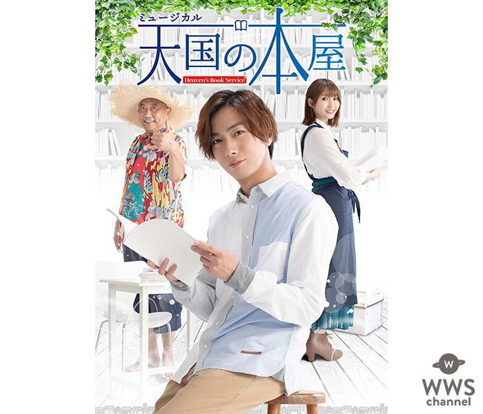河合郁人(A.B.C-Z)は主演!井上小百合(乃木坂46)とミュージカル「天国の本屋」に出演
