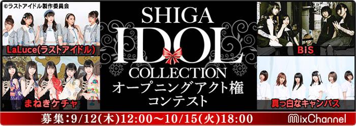 AKB48 Team8、ラストアイドルらが集結!「SHIGA IDOL COLLECTION」のオープニングアクトをかけたコンテストが開催!