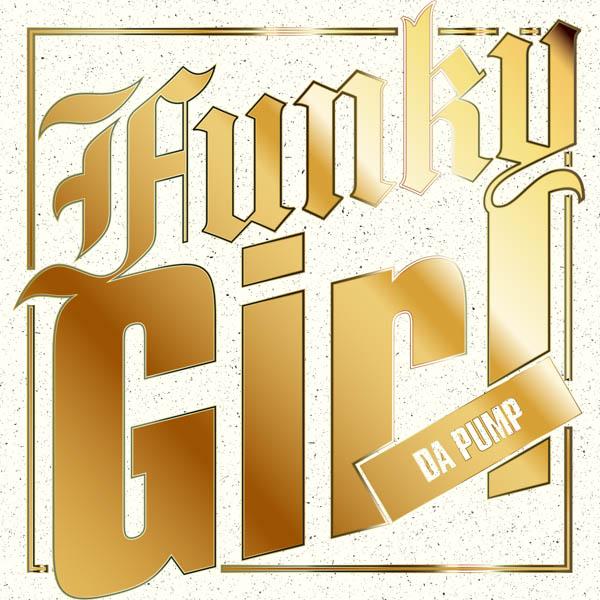 DA PUMP、4曲連続配信リリースのラストを飾る「Funky Girl」配信スタート!