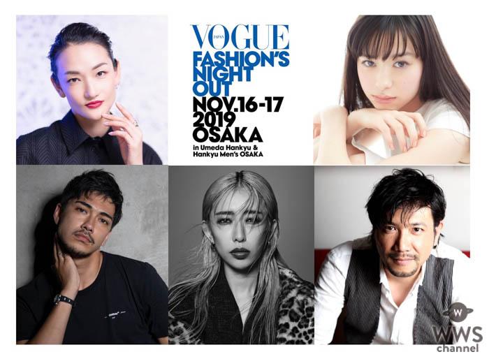 中条あやみ、森星、中山咲月らが出演!VOGUE「FNO大阪」豪華ゲスト発表