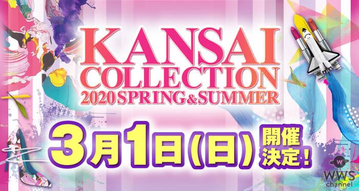 関西コレクション、京セラドーム大阪にて2020年3月の開催が発表!