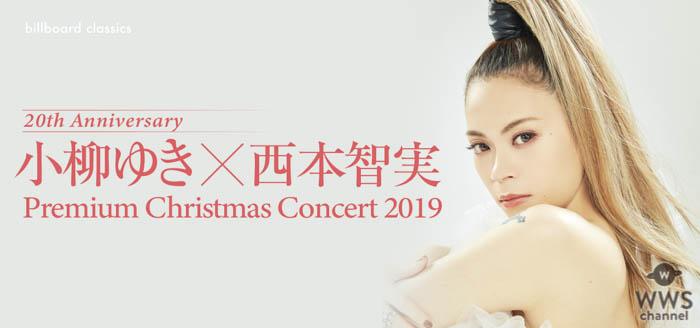 小柳ゆき、世界的指揮者・西本智実を迎えておくる20thアニバーサリーのクリスマス特別公演が決定!!