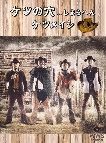 ケツメイシ、ライブDVDがオリコンデイリーDVD総合チャート1位を獲得!