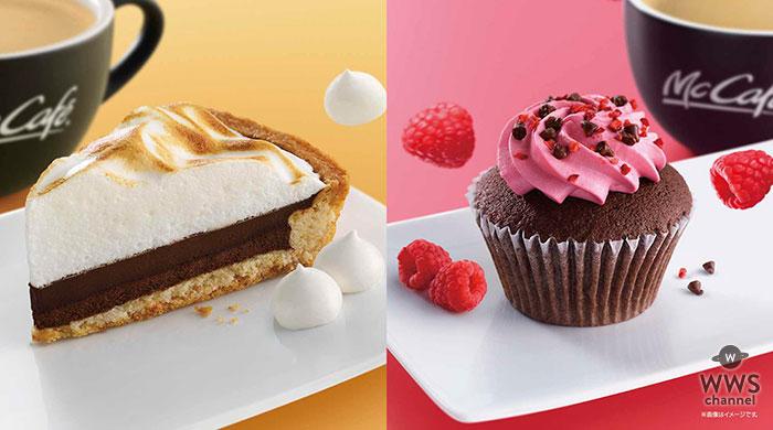 マックカフェに「マシュマロクリームタルト」と「ラズベリー&チョコカップケーキ」が期間限定で登場!お得なケーキセットも用意