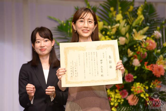 フリーアナウンサー田中みな実が「第32回 日本 メガネ ベスト ドレッサー賞」特別賞を受賞!「ファッションの一部としても楽しんでいます」