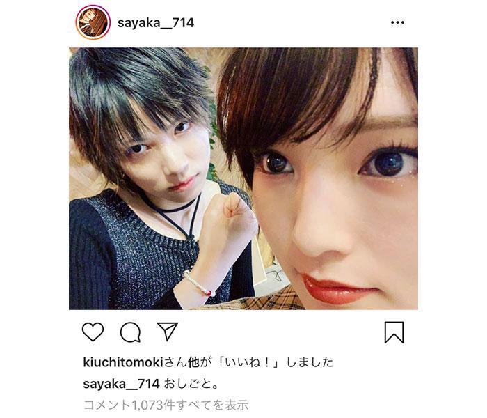 """山本彩、kinoshitaとの""""さやもも""""ショット公開に「久々の神ツーショットや」と歓喜の声!"""
