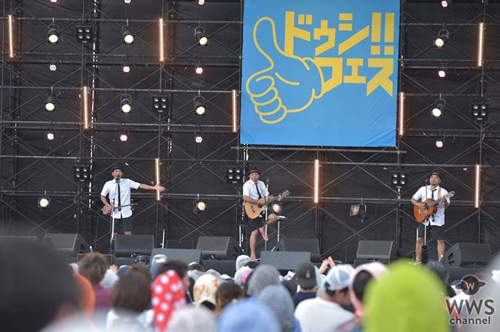 沖縄出身バンド・きいやま商店が奏でるビートに会場が動き出す!<ドゥシフェス2019>