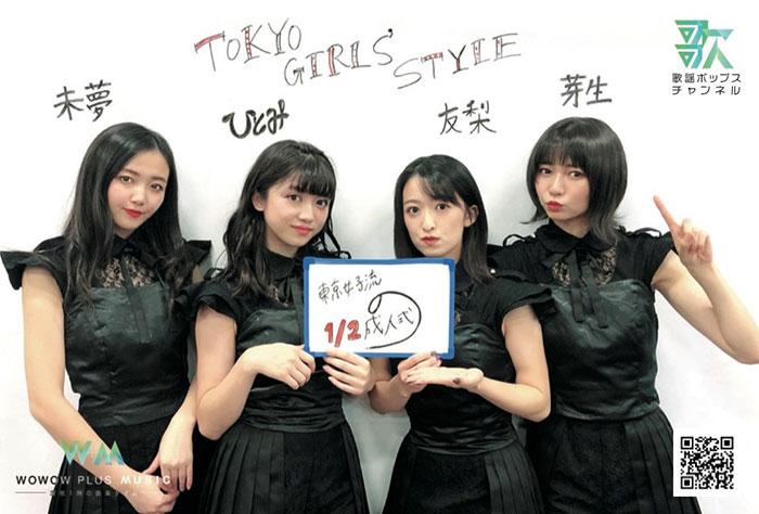 東京女子流、10周年を記念してレギュラー番組スタート!タイトルは「東京女子流の1/2成人式」