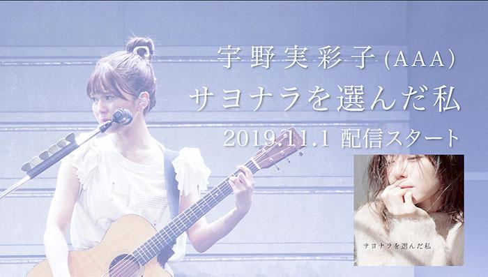 AAA・宇野実彩子、ツアー中に制作・発表、亀田誠治アレンジプロデュースの新曲「サヨナラを選んだ私」がリリース!