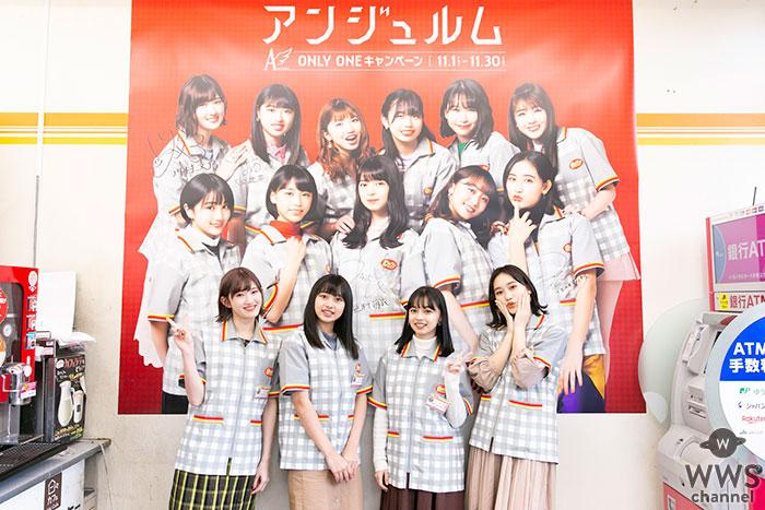 アンジュルムがデイリーヤマザキ渋谷区神南店の一日店長イベントを開催!